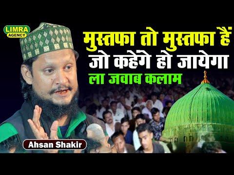 Ahsaan Shakir Part 1, Nizamat Abdul Qadir 28, October 2017 Amethi Sultaanpur HD India