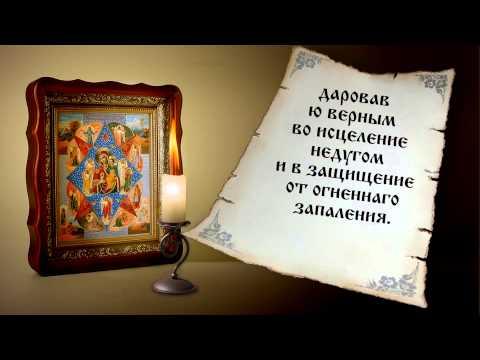 Какой иконе Богородице о чем молиться?