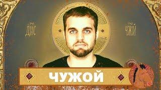 ДЕНИС ЧУЖОЙ - СВЯТОЙ! (не очень)
