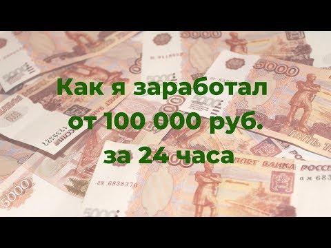 Как я заработал от 100 000 р за 24 часа!
