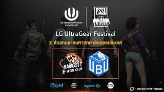 LG UltraGear Festival (ย้อนหลัง)  รายการแข่ง PUBG