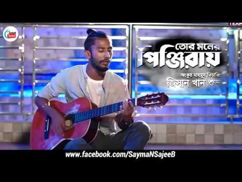 তোর মনের পিঞ্জিরায়//Tor Moner Pinjirai//Jishan Khan Shubo//Bangla New Song