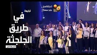 ترنیمة فى طریق الجلجثة - احسبها صح - الحیاة الأفضل | Fe Tareeq El Golgotha - Better Life