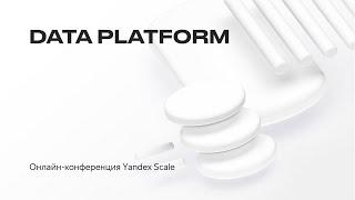 Yandex Scale 2020. Трек Data Platform
