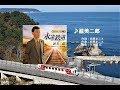 永遠鉄道、唄:渥美二郎さん、ガイドボーカル