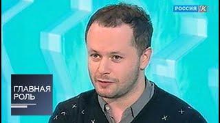 Главная роль. Дмитрий Черняков