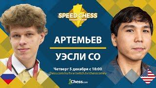 Владислав Артемьев - Уэсли Со - Чемпионат по скоростным шахматам
