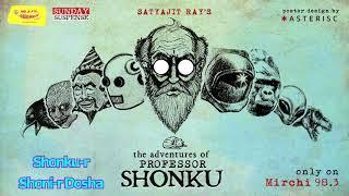 Sunday Suspense | Professor Shonku | Shonku-r Shoni-r Dosha | Satyajit Ray | Mirchi 98.3