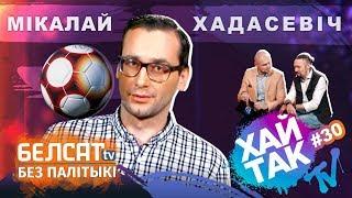 Геніі беларускага спорту на Хай так TV | Гении белорусского спорта на Хай так TV