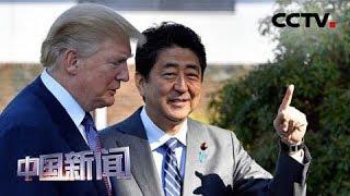 [中国新闻] 日美首脑确认在对朝问题上保持一致 | CCTV中文国际