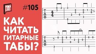 Как читать Гитарные Табы | Уроки гитары
