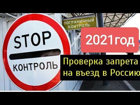 проверить свой депортацию 2018 Российской Федерации бесплатно