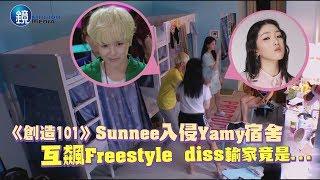鏡週刊 鏡娛樂即時》《創造101》Sunnee入侵Yamy宿舍 互飆Freestyle diss輸家竟是...? thumbnail