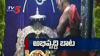 AP Government Gives Green Signal To Develop Paidi Talli Temple | Vizianagaram | TV5 News