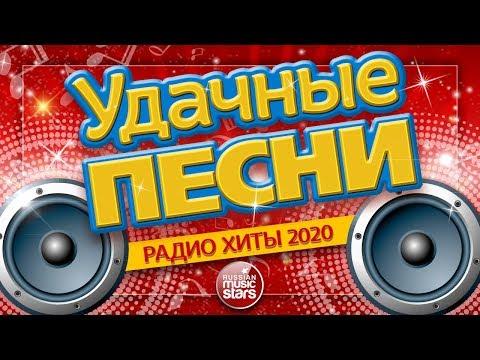 УДАЧНЫЕ ПЕСНИ И ЛЮБИМЫЕ ХИТЫ 2020 ✪ ВСЕ САМЫЕ ЛУЧШИЕ ПЕСНИ ДЛЯ ВАС ✪