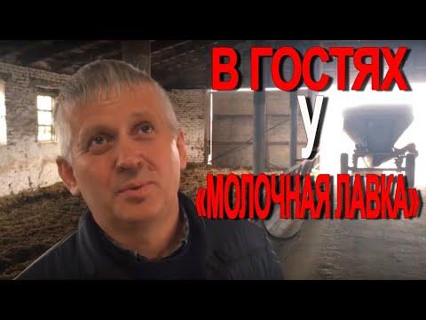 В гостях у «Молочная Лавка» г. Бийск