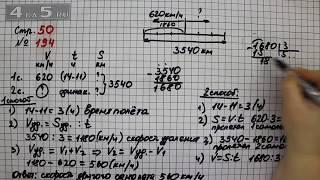 Страница 50 Задание 194 – Математика 4 класс Моро – Учебник Часть 2