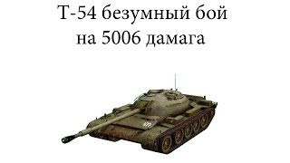 Т-54 шалений бій на 5006 дамага