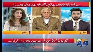 Geo Pakistan - 22 February 2019