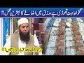 Rizq Mein Izafe Ka Bakamal Amal | Hakeem Tariq Mehmood | Ubqari