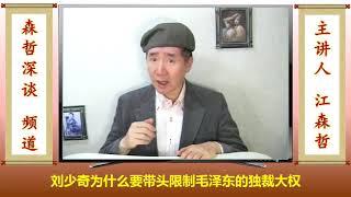 江森哲 -  森哲深谈: 真实的文革,真实的毛泽东(第10话)