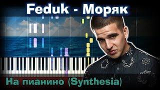 Feduk - Моряк  |На пианино | Synthesia разбор| Как играть?| Instrumental + Караоке