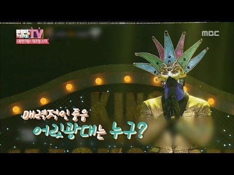 [Happy Time 해피타임] 'King of masked singer' Kim Dong-wook '어릿 광대'의 정체는? 20151115