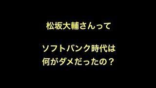 プロ野球 松坂大輔さんってソフトバンク時代は何がダメだったの? 今シ...