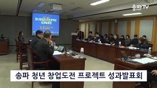 2월17일 주간뉴스 - 송파 청년 창업도전 프로젝트 성…