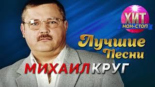 Михаил Круг - Лучшие Песни / Хит Нон Стоп