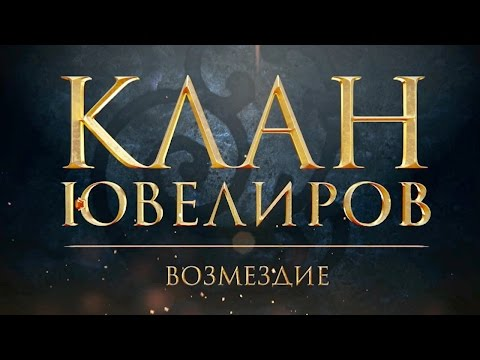 Клан Ювелиров. Возмездие (76 серия)