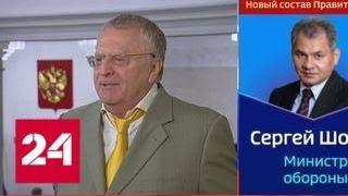 Смотреть видео Владимир Жириновский: в новом правительстве слишком много заместителей - Россия 24 онлайн