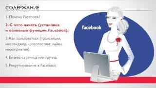Робота в Фейсбук повна інструкція