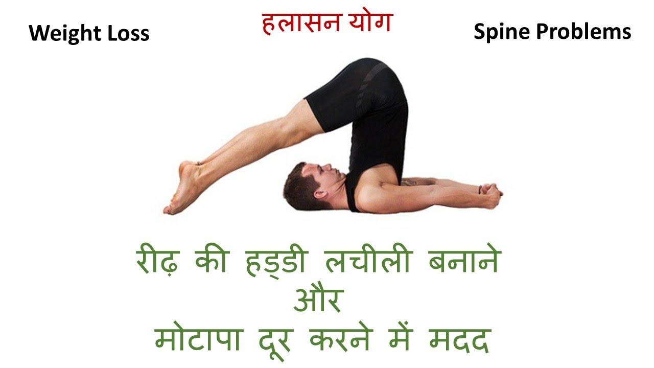 yoga ke fayde
