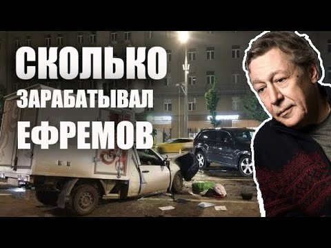 Сколько зарабатывал Михаил Ефремов и сколько предложил семье Сергея Захарова | Смертельное ДТП