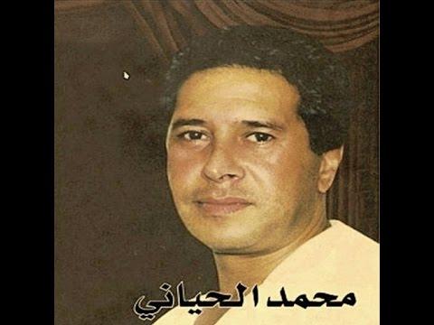 محمد الحياني الوسادة Mohamed El Hayani - El Wisada