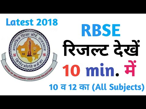 RBSE 10th 12th Result 2018, Rajasthan Board Arts Commerce Science Results, RBSE Result 2018.