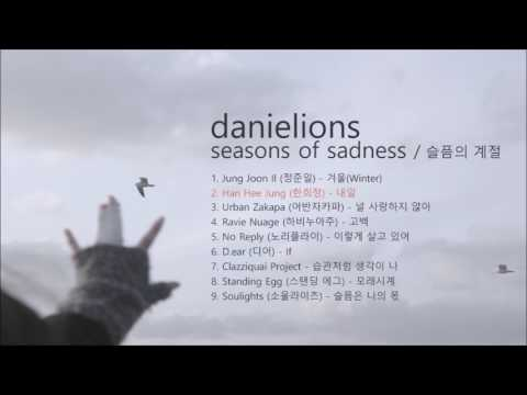 ♫ seasons of sadness  슬픔의 계절 10 songs