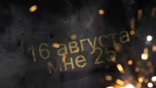 16 августа 2014 мне 25 Беларусь,минск,девушки,отдых