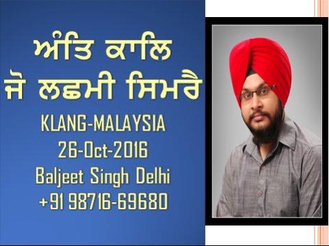 """Aantkaal Jo Lachhmi Simrai"" By Baljeet Singh Delhi {Klang-Malaysia 26-Oct-2016}"