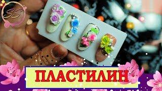 NAILS: NIKA NAGEL: Пластилин для дизайна ногтей: Соколова Светлана