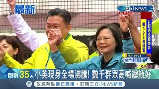 #iNEWS最新 把有能力的人送進國會!蔡英文至台南為王定宇站台 民眾熱情高喊