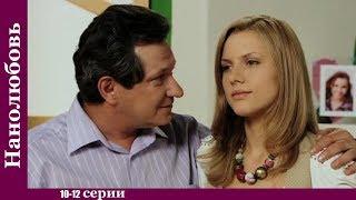 Нанолюбовь |10-12 серия| Русские мелодрамы Сериал Новинка HD