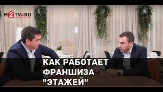 Максим Батырев: Как работает франшиза компании «Этажи»