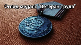 "ОГЛЯД МЕДАЛІ СРСР ""ВЕТЕРАН ПРАЦІ""! | ВЕТЕРАН ТРУДА"