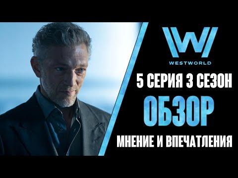 Мир Дикого Запада - 5 серия 3 сезон | ОБЗОР [Recap]