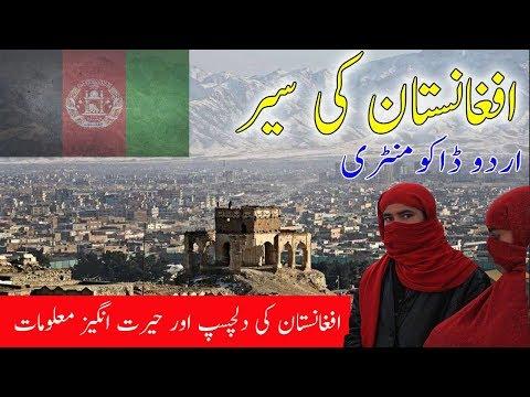 Short History And Documentary About Afghanistan Travel To Afghanistan In Urdu & Hindi Urdu Documenta