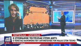 Ο Στέφανος Τσιτσιπάς στον Νίκο Χατζηνικολάου (ΑΝΤ1 News, 30/4/18)