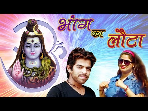 New Haryanvi DJ Bhole Song || भांग का लोटा || Masoom Sharma & Seenam Katholic || Latest Shiv Song