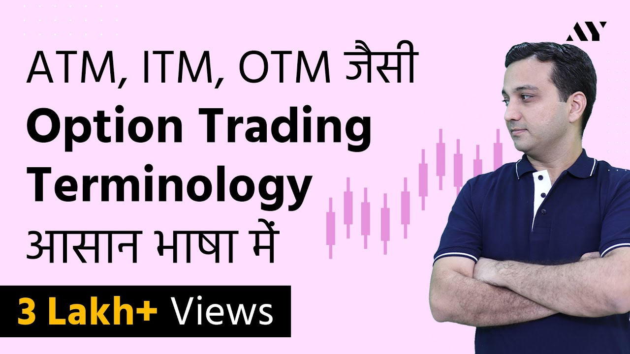 Options Trading Terminology - Hindi (2019)